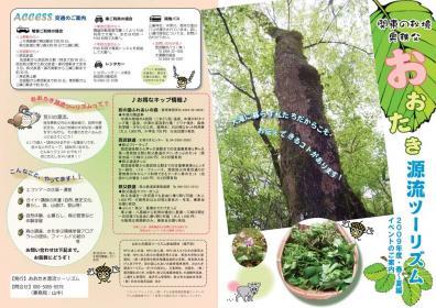 春夏ちらし2008-1