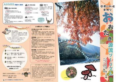秋冬2009イベントちらし(表
