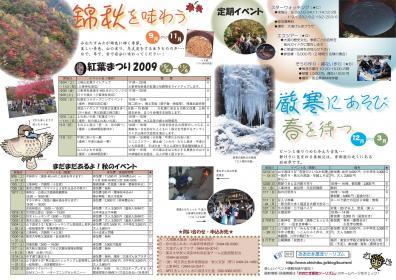 秋冬2009イベントちらし(中