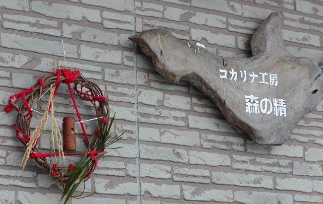 shougatsu.jpg