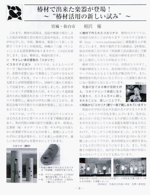 tsubaki5.jpg