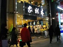 木村屋 銀座本店