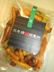 野菜かりんとう