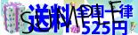 送料全国一律525円バナー(155×40/4.0×1.0cm)