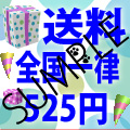 送料全国一律525円バナー(120×120/3.1×3.1cm)
