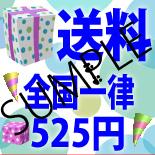 送料全国一律525円バナー(155×155/4.0×4.0cm)