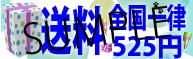 送料全国一律525円バナー(193×159/5.0×1.5cm)