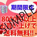 8000円以上お買い上げで送料無料バナー(120×120/3.1×3.1cm)