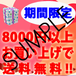 8000円以上お買い上げで送料無料バナー(155×155/4.0×4.0cm)