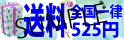 送料全国一律525円バナー(124×40/3.2×1.0cm)