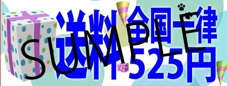 送料全国一律525円バナー(468×178/12.1×4.6cm)