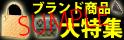 ブランド商品大特集バナー(124×40/3.2×1.0cm)