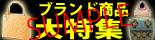 ブランド商品大特集バナー(155×40/4.0×1.0cm)