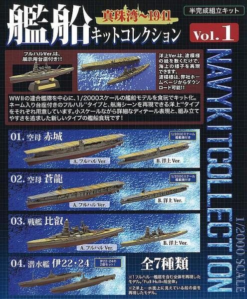 艦船キットコレクションVol1:真珠湾~1941