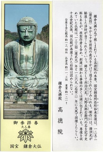 鎌倉大仏参拝券