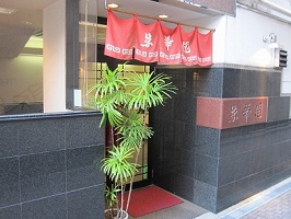 朱華園 福山店