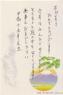 ゴジバの年賀状