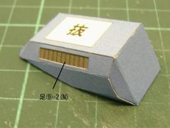 INPASHI011.jpg