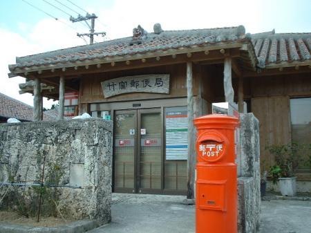 0046竹富郵便局