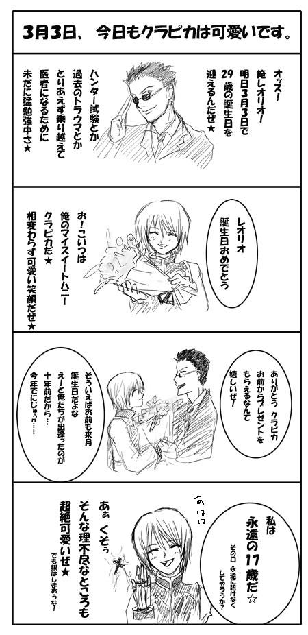 レオリオ誕生日漫画