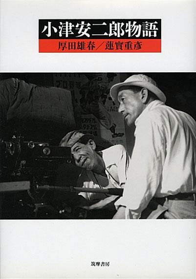 Ozu-Atsuda.jpg