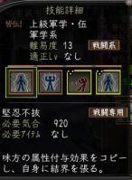 軍学5-1