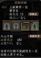 軍学5-2