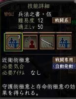 兵法5-1