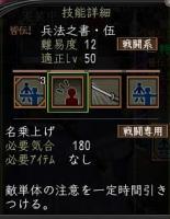 兵法5-2