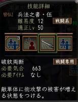 兵法5-3