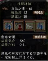 兵法5-4