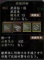 武芸5-1