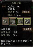 武芸5-2