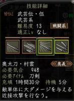 武芸5-3奥義