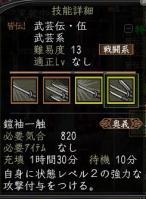 武芸5-4奥義
