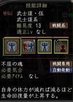 武士5-1
