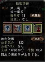 武士5-3奥義