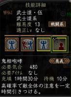 武士5-4奥義