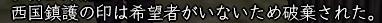 達磨さんが・・・