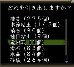 山伏から涙20090917