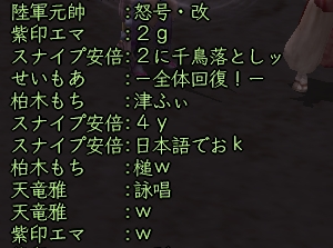 もち語録20090816