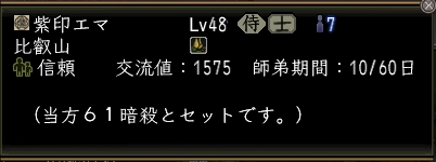 師弟関係20090517