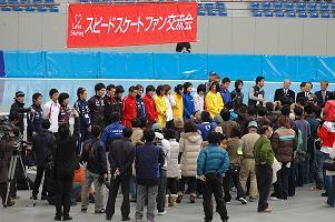 スケートファン交流会1