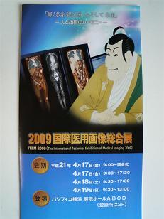 国際医用画像総合展