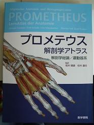 プロメティウス表紙