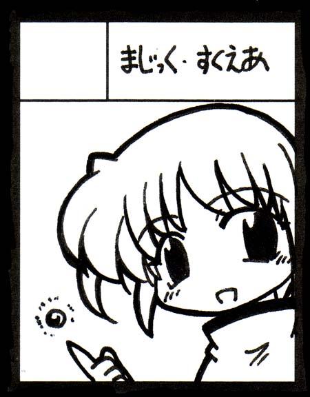 こみ1☆2