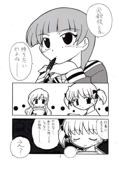 うだばら本文1