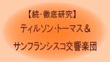 続・徹底研究MTT&SFS