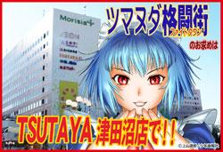 tsutaya01-c250.jpg