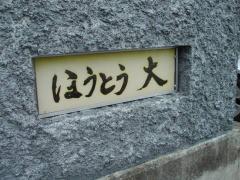 20080618-18.jpg